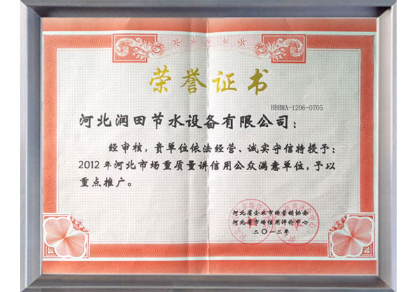 滴灌厂家荣誉证书