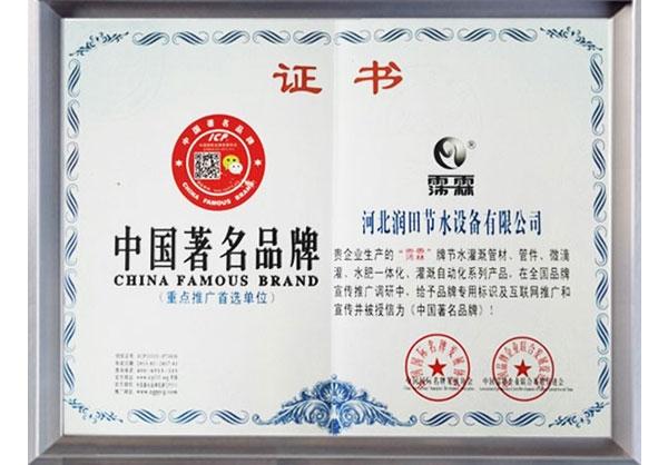 滴灌厂家中国著名品牌